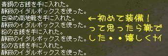 SS@箱からくつ.JPG